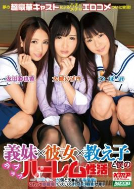 MDB-461 Studio MediaStation Love Love Harem Of Activity And My Sister-in-law × × Her Student