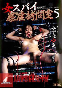 CMN-092 Studio Cinemagic Cruel Torture of a Female Spy 5 Yuki Mizuho