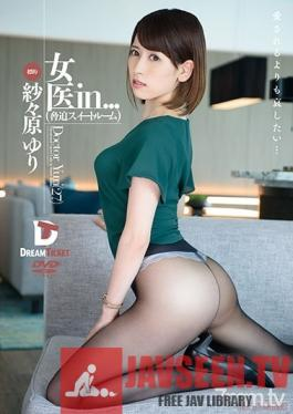 VDD-143 Studio Dream Ticket - The Female Doctor Is In... (The Coercion Suite) Yuri Sasahara