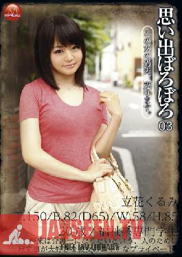 TBL-079 Studio Prestige Tattered Memories 03 Kurumi Tachibana