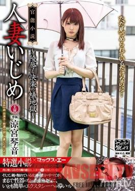 XVSR-504 Studio Max A - A Married Woman Tease The Hell Of Shame And Pleasure Kotone Suzumiya