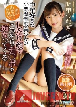 IPX-316 Studio Idea Pocket - A Bewitching, Beautiful Young Girl In Uniform Who Loves Middle-Aged Men Fondles Your Dick In Situations Where You Can't Raise Your Voice. Tsumugi Akari