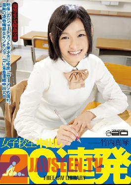 IESP-590 Studio Ienergy Schoolgirl 20 Loads in a Row Creampie Makoto Takeuchi
