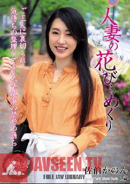 MYBA-013 Studio Hitozuma Engokai/Emmanuelle - Peeling Open The Petals Of Another Man's Wife Kanon Saeki