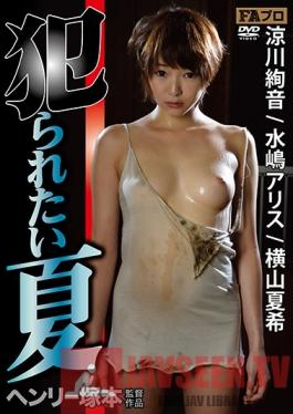 HTMS-103 Studio FA Pro A Henry Tsukamoto Production The Summer Of Fucking 1) On The Mountains Of Scorched Earth 2) I Want The Dirty Old Man From Next Door To Fuck Me! 3) A Summer Of Dangerous Ambitions On This Night, I'd Like To Be Raped...