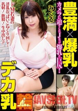 EMRD-112 Studio Emperor / Mousouzoku - Full, Colossal Tits, And Massive Areolas Mikuru