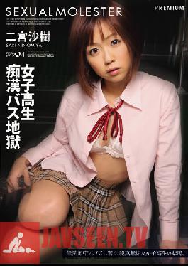 PGD-285 Studio PREMIUM Schoolgirl Molestation Bus Hell Saki Ninomiya