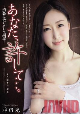 AVOP-002 Studio Attackers Darling, Forgive Me... -Innocence Ruined By A Molester- Hikaru Kanda