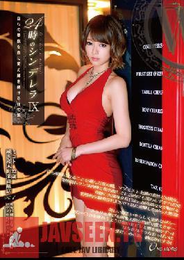 ONEZ-048 Studio Prestige 24 Hour Cinderella 9 Mikoto