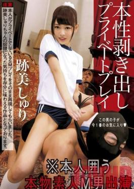 SCR-146 Studio Glay'z Private Play Exposes Her True Nature Exposed Shuri Atomi *Surrounded By Real Amateur Actors