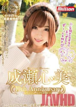 MKMP-215 Studio K M Produce Kokomi Naruse 10th Anniversary Special Super Best Collection