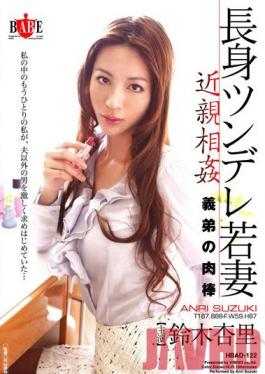 HBAD-122 Studio Hibino Tall Girl TSUNDERE Young Wife's Fakecest - Meaty dick of brother-in-law