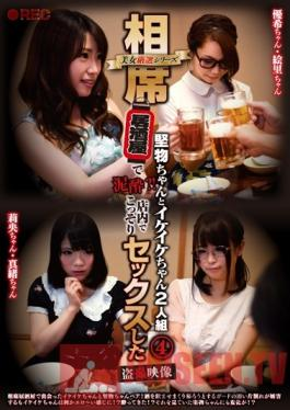 POST-402 Studio Red Select Beauties Series A Prim And Proper Lady And A Horny Slut Get Together At An Izakaya Bar To Get Drunk Girl Wild!? Peeping Videos Of Secret Sex Inside This Bar 4