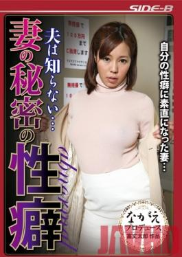 BNSPS-365 Studio Nagae Style My Husband Doesn't Know About It...Housewife's Secret Sexual Habits Sara Saijou