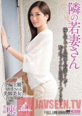 MEYD-063 Studio Tameike Goro The Young Mrs. Next Door Rin Azuma