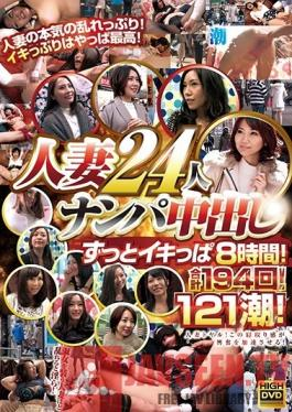 WA-411 Studio Lotus - 24 Married Women Picking Up Girls For 8 Hours! 194 times in total! 121 tide!