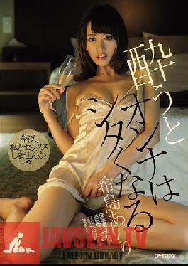 IPZ-724 Studio Idea Pocket Drunk Girls Wanna Fuck Airi Kijima