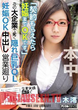 HND-379 Studio Hon Naka A Big Tits Office Lady Who Works At A Major Corporation Is Secretly Making Creampie Sex Sales Mio Kuroki