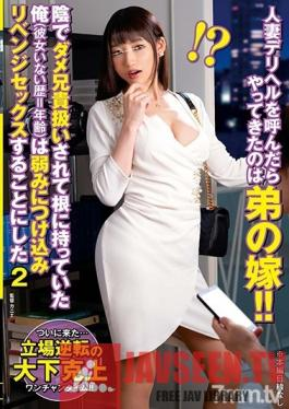 VOSS-117 Studio VENUS - I Ordered A Married Woman Delivery Health Call Girl, And To My Surprise, My Little Brother's Wife Came Over!! I Was Feeling Sore Because I Always Felt That I Was Being Disrespected As An Older Brother (I've Never Had A Girlfriend In My