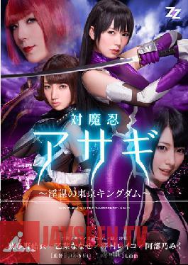 ZIZG-003 Studio ZIZ Miku Bu? Ali Tokyo Kingdom – Hatano Yui Nanase Otoha Reiko Sawamura Of The Live-action Version Taimanin Asagi – Conspiracy