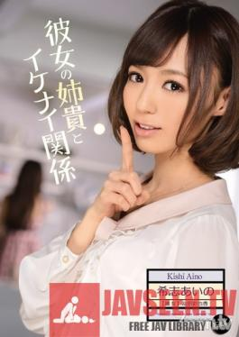 IPZ-215 Studio Idea Pocket - The Affair I'm having with my girlfriend's Sister Aino Kishi