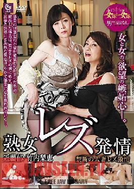 LES-2002 Studio MellowMoon Milf Lesbian Wife Married Woman Lesbian Emotion Iku Kondoh Rika Takeuchi