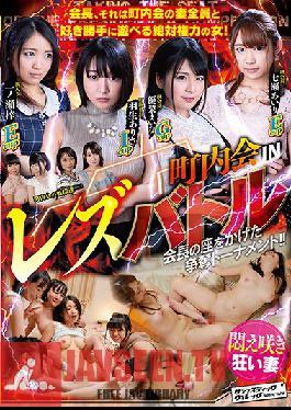 SVDVD-705 Studio Sadistic Village - Neighborhood Association Lesbian Battle