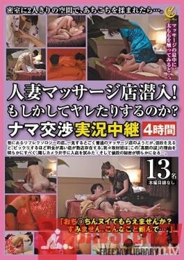 YLWN-046 Studio Yellow Moon - We're At A Married Woman Massage Parlor, And We're Undercover! Maybe We Can Get Laid? A Raw Fucking Negotiation Live Broadcast 4 Hours