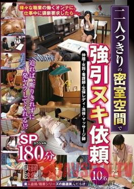 SPZ-1051 Studio STAR PARADISE - Forced Nuki request SP 180 minutes in a closed room space for two people