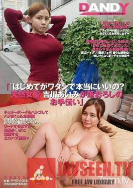 DANDY-634 Studio DANDY - You Really Don't Mind Having Your First Fuck With Me? A Natural Airhead Actress Aimi Yoshikawa Helps Out With Some Cherry Popping Sex