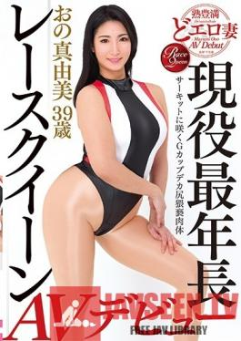 TOEN-014 Studio Center Village - The Oldest Working Pit Babe. Mayumi Ono, 39 Years Old, Makes Her Porn Debut