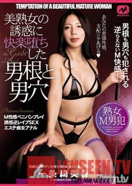 MGMQ-031 Studio MEGAMI - A Cock And Ass Who Fell For The Pleasures And Temptation Of A Beautiful Mature Woman Kimika Ichijo