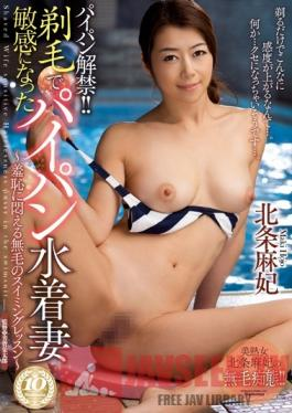 JUX-331 Studio MADONNA Shaved Pussy No Longer Banned! Vaginas sensitive from shavings in swimsuits  Hairless swimming lessons of shame  Maki Hojo