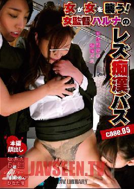 LZPL-035 Studio Lesre! - Women Assaulting Each Other! Female Supervisor Haruna's Lesbian Molestation Bus Case 05 Kurea Hasumi Hinata Mio