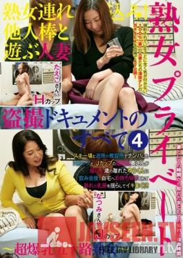 FFFS-007 Studio Mature Woman Private Videos/Emmanuelle - Taking A Mature Woman To A Hotel! Married Women Have Fun With Other Men. The Secretly Filmed Documentary 4 SX \