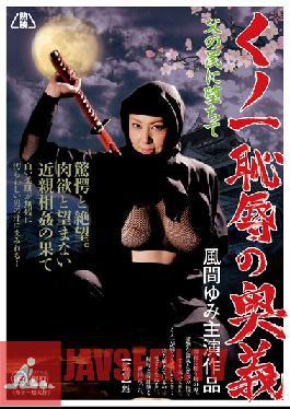 GMED-083 Studio Global Media Entertainment Female Ninja Fell In A Trap Yumi Kazama