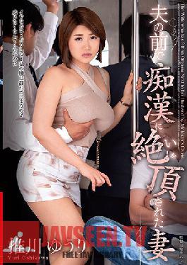 VEC-340 Studio VENUS - She Was Raped To Orgasmic Ecstasy By A Molester While Her Husband Watched Yuri Oshikawa