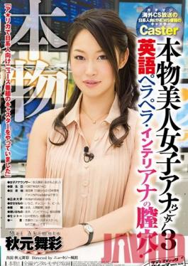 SVDVD-268 Studio Sadistic Village The Real Thing! Real Life Beautiful Female Announcer 3. Fluent In English, Intelligent Fuck Hole! International CS Broadcast Japanese News Announcer. Mai Akimoto .