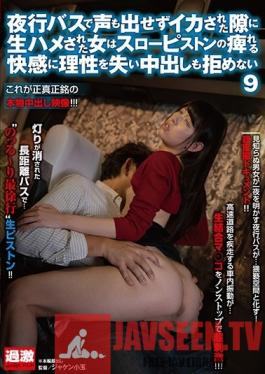 NHDTB-237 Studio NATURAL HIGH - I Made Her Cum On The Overnight Bus And Stuck My Raw Cock In Her While She Couldn't Refuse - Numb With Pleasure From My Slow Dick Drilling She Couldn't Refuse My Creampie Either 9
