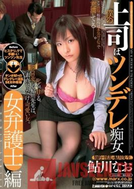 SMA-322 Studio MarxBrothers My Boss Is A Woman Lawyer Hen Ayukawa Noted Tsundere Slut