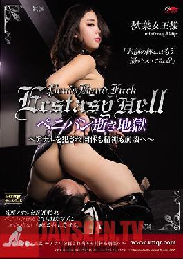 QRDA-094 Studio Queen Road - Orgasmic Strap-On Dildo Hell P