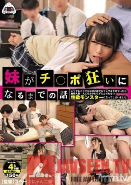 OYC-277 Studio Oyashoku Company - How My Stepsister Became A Penis Fiend - I Made Her Suck My Cock Any Time, Any Place, And Even In Front Of Other People, So Despite Only Having Been With One Guy, She Turns Into A Sex-Hungry Monster...