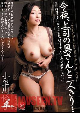 JUX-037 Studio MADONNA Alone With My Boss Tonight... Reiko Kobayakawa