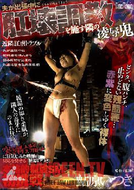 CMF-039 Studio Cinemagic Her Husband's Away On Business: Perfect Time To Break In The Bride Next Door's Ass - Anal Torture & Rape