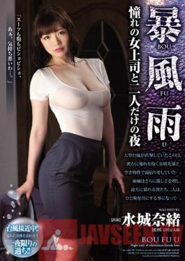 JUY-091 Studio MADONNA Rain Storm, Alone At Night With My Admired Boss Nao Mizuki