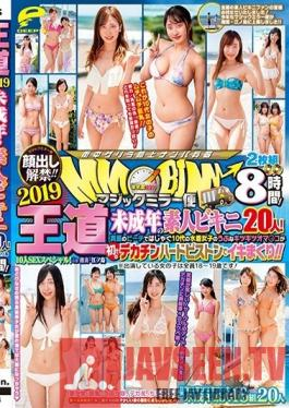 DVDMS-446 Studio Deep's - Their Faces Are Revealed! Magic Mirror Road Trip 2019! - 20 Barely Legal Bikini Girls! 2 Discs, 8 Hours! 10 Girls Fucking! - Teenage Girls Living It Up On The Beach In Midsummer Experience A Huge Cock In Their Tight Pussies For The First Time A