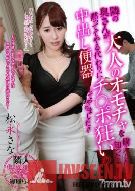 AQSH-040 Studio Aquamall/Hero - When I Found Out That The Housewife Next Door Had Purchased Some Adult Toys, In Return For My Silence She Agreed To Become My Cock-Crazed Creampie Cum Bucket!! Sana Matsunaga