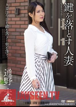 MEYD-016 Studio Tameike Goro Married Woman Drops The Key - Miho Tono