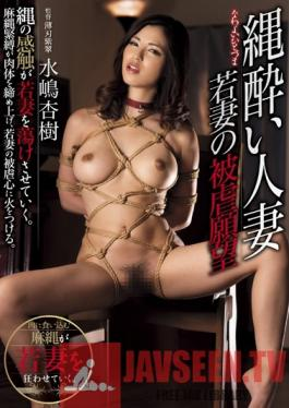 OIGS-010 Studio AVScollector's Of Rope Sickness Married Wife Masochistic Desire Mizushima Anjou
