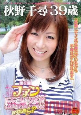 SDMT-849 Studio SOD Create Chihiro Akino 39 Years Old 2nd Round Fan Appreciation Celebration ! Coming To Your Home SP